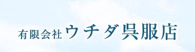 有限会社 ウチダ呉服店