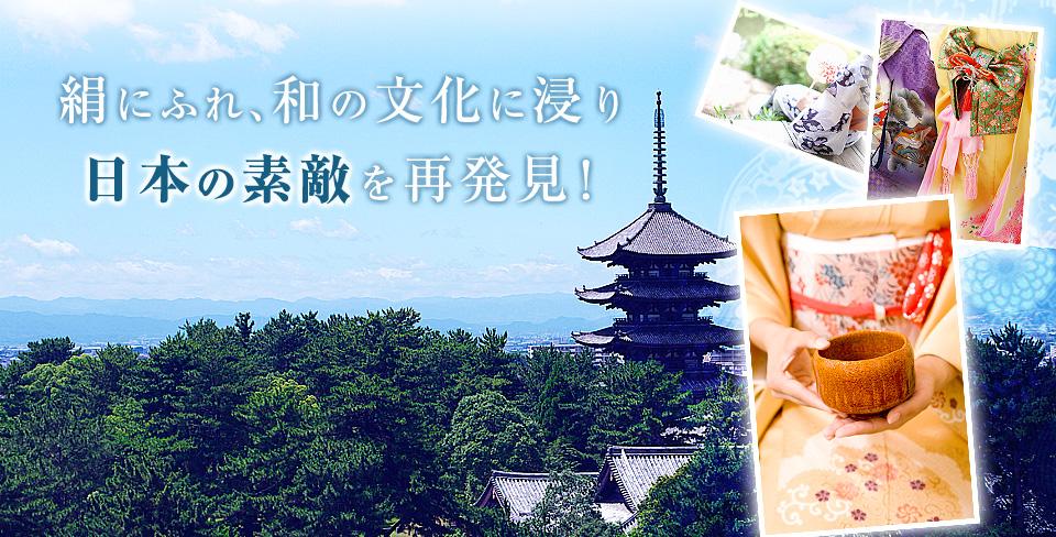 絹にふれ、和の文化に浸り日本の素敵を再発見!